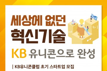 경기창조경제혁신센터-KB국민은행, 예비 '아기 유니콘 기업' 모집