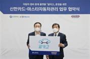 신한카드, 언택트 자동차 정비 플랫폼 개발