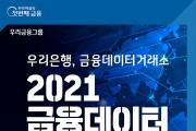 우리은행, 금융데이터거래소 '2021 금융 데이터 엑스포' 참가