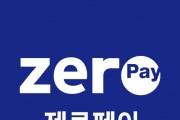 제로페이, 대한민국 수산대전 상품권 할인 구매 한도 20만원까지 확대